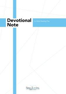 聖書通読クラブ用ノート