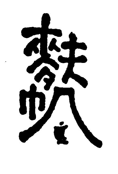 Fuhan 生麩とふまんじゅうのお店
