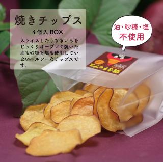 【ふじのくにセレクション金賞受賞】焼きチップス4個セット