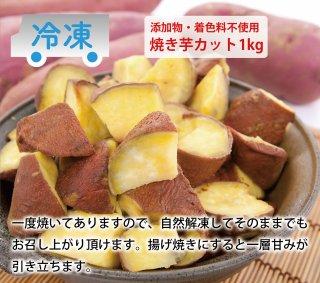 【保存料・着色料不使用】お料理やお弁当に何かと便利!ひとくち焼き芋  1kg【冷凍】