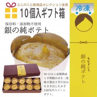 【ふじのくにセレクション金賞受賞】銀の純ポテト10個入【ギフト箱入り】