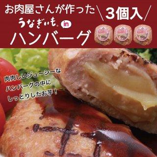 お肉屋さんのハンバーグ!【3個入】肉肉しいジューシなハンバーグに包まれた 『うなぎいもハンバーグ』【冷凍】