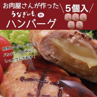 お肉屋さんのハンバーグ!【5個入】肉肉しいジューシなハンバーグに包まれた 『うなぎいもハンバーグ』【冷凍】