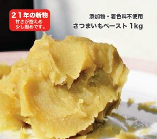【保存料・着色料不使用】お料理やお菓子作りに何かと便利!さつまいも(うなぎいも)のペースト  1kg【冷凍】