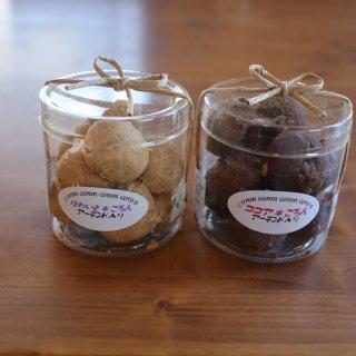 ころんころんクッキー ココアとプレーン