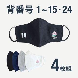 ラグビー日本代表 マスクカバーAIR「背番号」4枚組