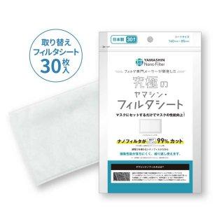 マスク用フィルタシート「Nano Filter / 30枚入」