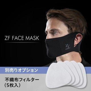 ZFフェイスマスク用フィルター(5枚入り)