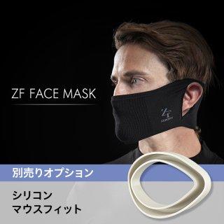 ZFフェイスマスク用シリコンマウスフィット