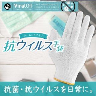 抗菌・抗ウイルスシームレス手袋(1パック10双入)