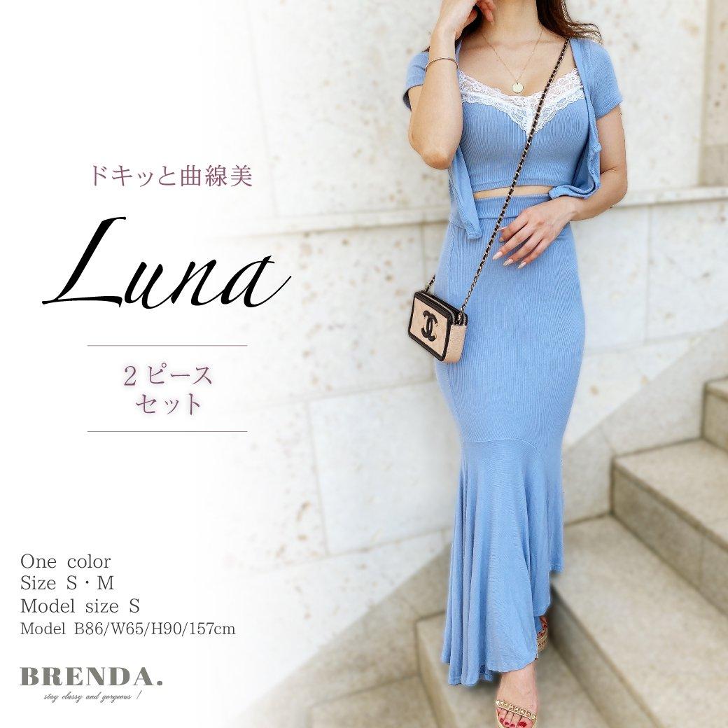 ドキッと曲線美 Luna2ピースセット