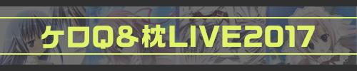 ケロQ&枕LIVE2017