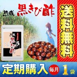 熟成 黒きび酢【定期購入*毎月】
