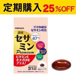 【定期購入*毎月】 濃縮セサミン プレミアム サプリメント1ヵ月分