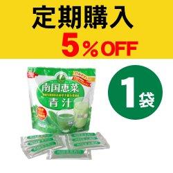 【定期購入*毎月】 長命草の青汁「南国恵菜青汁」
