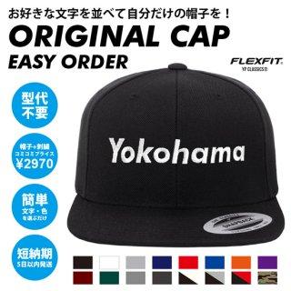 【1個から作製可能】オリジナル刺繍スナップバックキャップ - FLEXFIT YUPOONG - ORIGINAL EMBROIDERY SNAPBACK CAP※追加料金は注文確認後加算となります。
