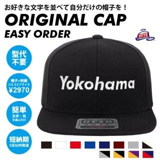 【1個から作製可能】オリジナル刺繍スナップバックキャップ - OTTO - ORIGINAL EMBROIDERY SNAPBACK CAP※追加料金は注文確認後加算となります。