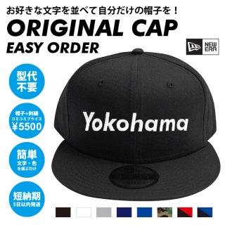 【1個から作製可能】オリジナル刺繍スナップバックキャップ - NEW ERA - ORIGINAL EMBROIDERY SNAPBACK CAP※追加料金は注文確認後加算となります。
