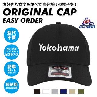 【1個から作製可能】オリジナル刺繍スナップバックキャップ - OTTO COMFY FIT - ORIGINAL EMBROIDERY STRAPBACK CAP※追加料金は注文確認後加算となります。