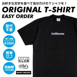 【1枚から作製可能】オリジナル刺繍Tシャツ ORIGINAL EMBROIDERY T-SHIRTS【PRO CLUB / SHAKA WEAR】<br>※追加料金は注文確認後加算となります。