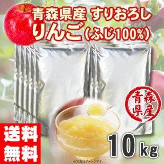 すりおろしりんご(青森県産 ふじ100%) 冷凍10kg /カレーの隠し味、ドレッシング、たれ調味料、アップルパイ、各種スイーツ、デザート、ジャム、クッキー、施設(健康食デザート)<img class='new_mark_img2' src='https://img.shop-pro.jp/img/new/icons15.gif' style='border:none;display:inline;margin:0px;padding:0px;width:auto;' />