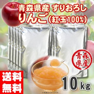 すりおろしりんご(青森県産 紅玉100%) 冷凍10kg /カレーの隠し味、ドレッシング、たれ調味料、アップルパイ、各種スイーツ、デザート、ジャム、クッキー、施設(健康食デザート)<img class='new_mark_img2' src='https://img.shop-pro.jp/img/new/icons15.gif' style='border:none;display:inline;margin:0px;padding:0px;width:auto;' />