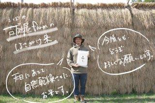 天然沢水のはさがけ米<br>古庭屋farm