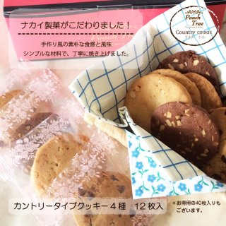 ピーチツリー 手作り風カントリークッキー 4種12枚入り
