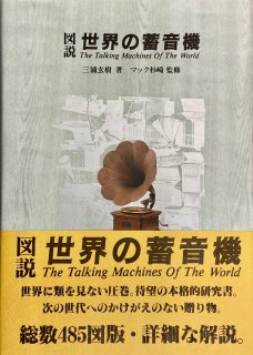 書籍:「図説 世界の蓄音機」