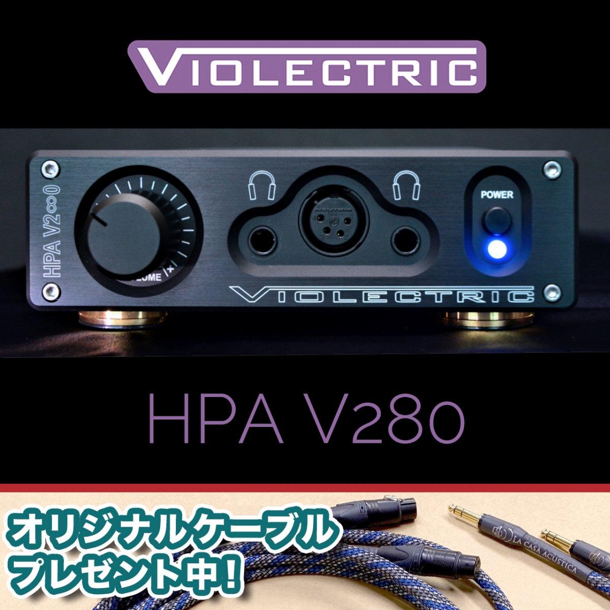 【3月はハンドメイドケーブル プレゼント!】 HPA V280