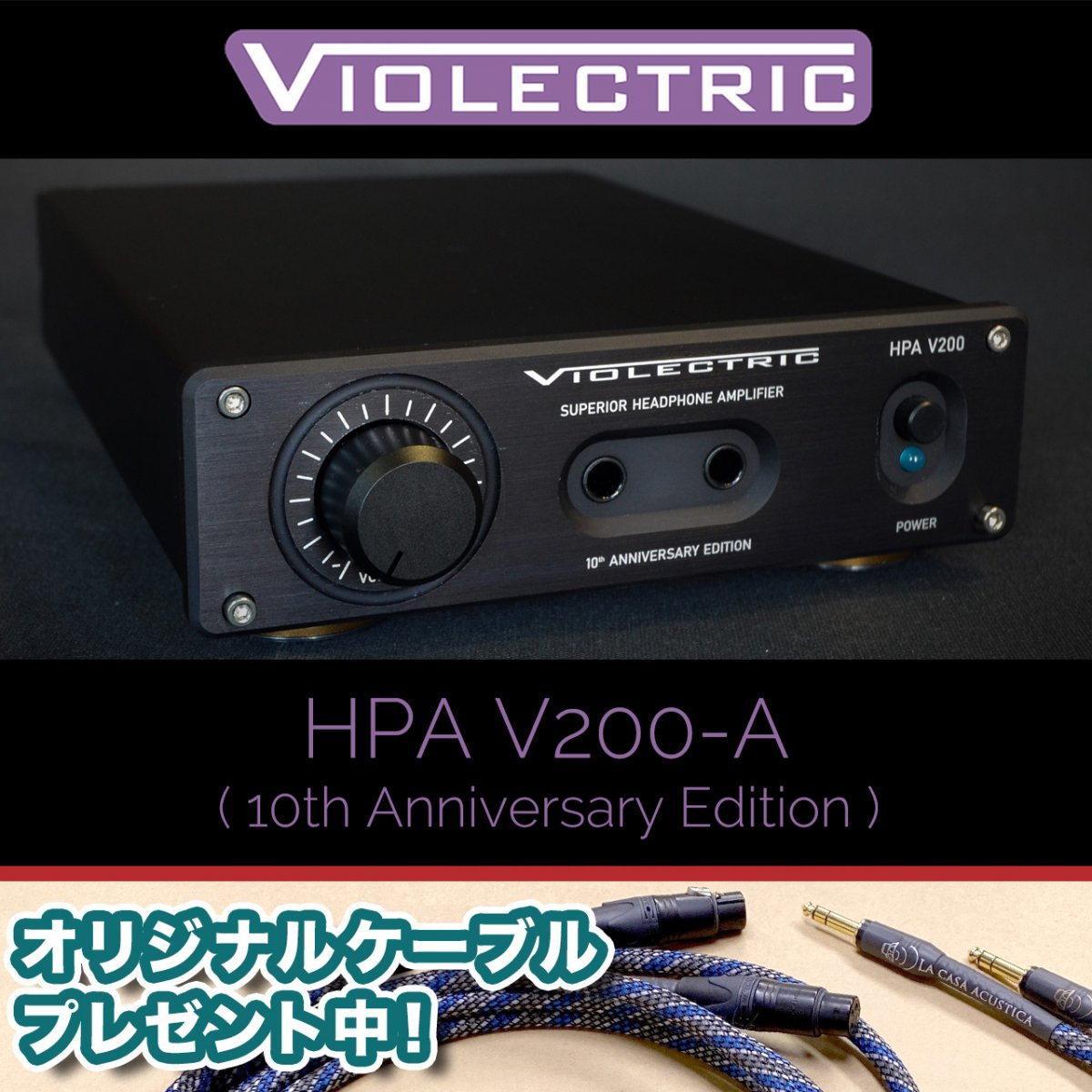 HPA V200-A (10th Anniversary Edition)