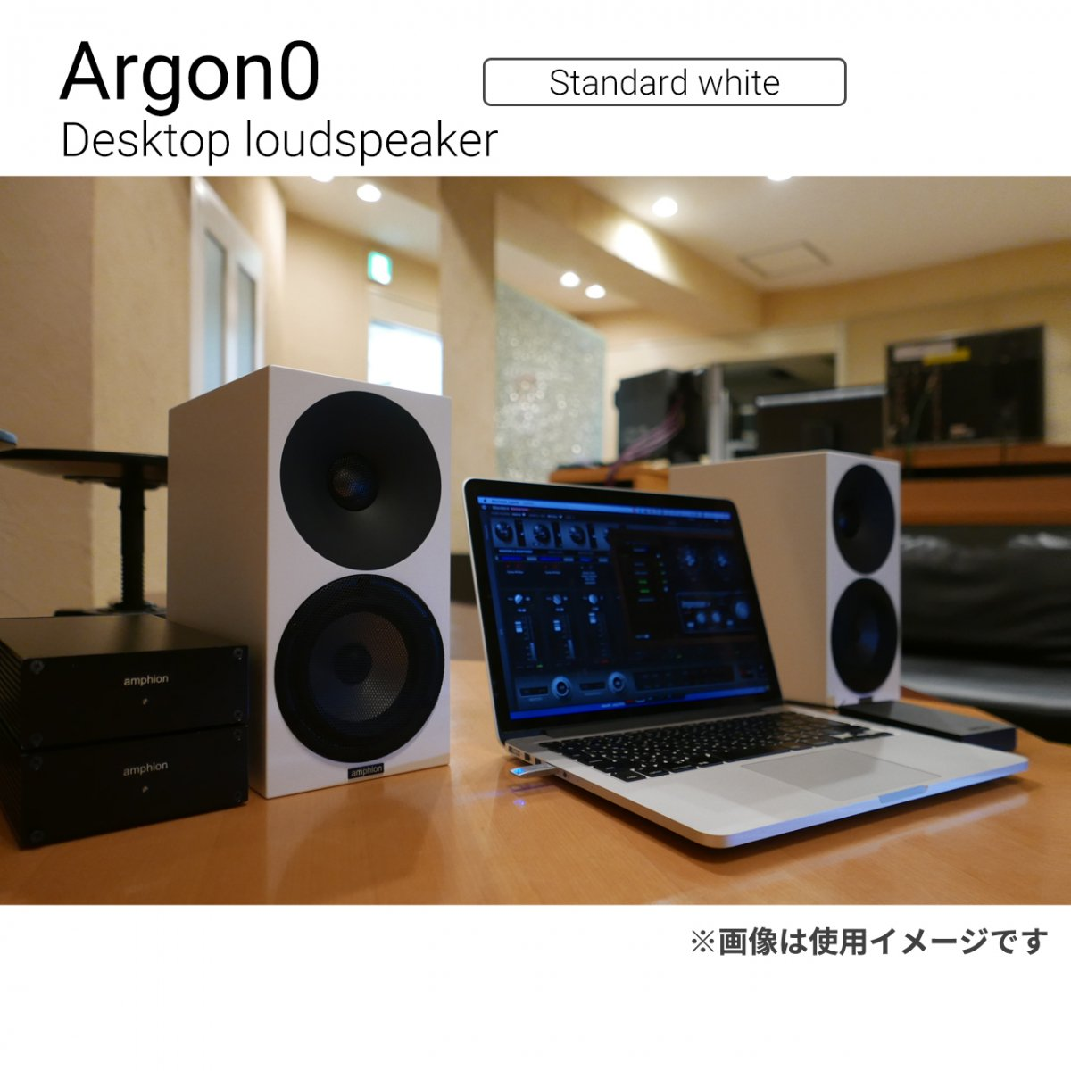 【シンプル&ナチュラルサウンド】Argon0 (Standard white) Bookshelf loudspeaker【ペア】