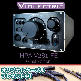 【最高峰 ヘッドフォン アンプ】Violectric HPA V281 Final Edition