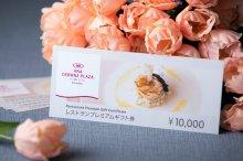 レストランギフト券 10,000円