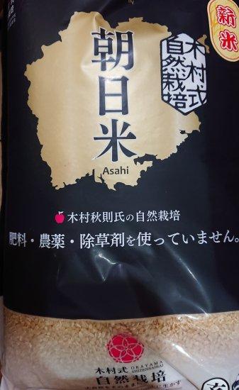 貴重な木村式自然栽培米「朝日」で作った安心の五分づきごはん商品画像