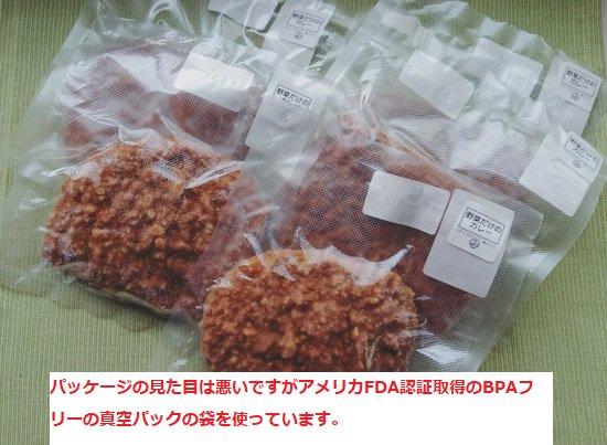 野菜のスパイスカレー×5パック商品画像