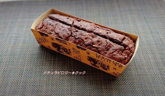 豆腐のナッツブラウニー商品画像