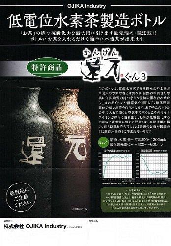 水素が発生する『還元くん』ボトル1本(無地 白)商品画像