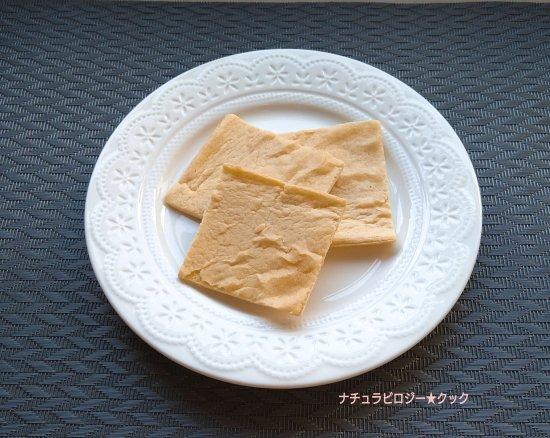 ファリナータ(ひよこ豆のクレープ)商品画像