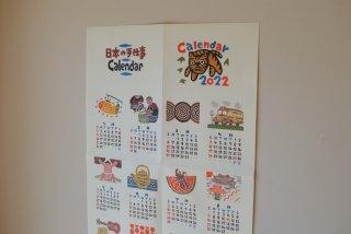 【通常送料】2022日本の手仕事カレンダー(ポスター型)