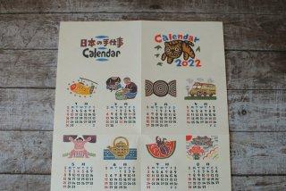 【送料¥198】2022日本の手仕事カレンダー(ポスター型・単独購入)※日時指定不可