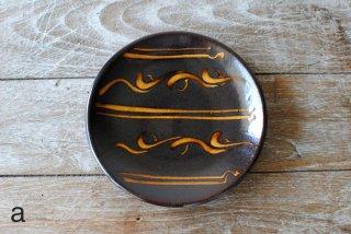 【湯町窯】5号皿 黒 スリップ
