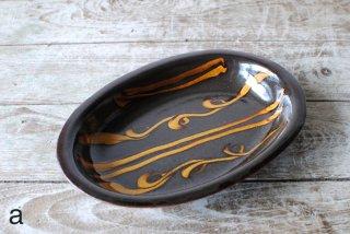 【湯町窯】楕円皿 黒 スリップ