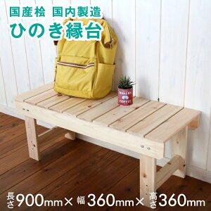 ガーデニング・園芸用品  ひのき縁台 900mm
