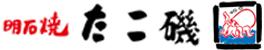 全国地方発送「たこ磯」の明石焼|明石名物 明石焼の通販