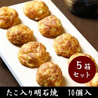 明石タコ入玉子焼(明石焼)◇10個入り×5箱セット