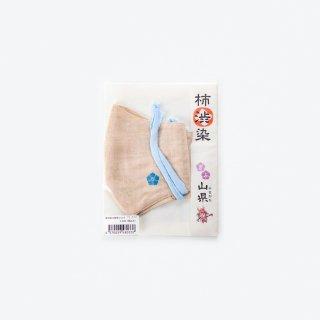 柿渋染立体マスク(フリーサイズ)