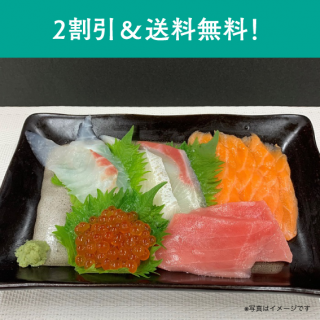 <img class='new_mark_img1' src='https://img.shop-pro.jp/img/new/icons25.gif' style='border:none;display:inline;margin:0px;padding:0px;width:auto;' />【丸美水産】5品5人前 絶品お刺身セット
