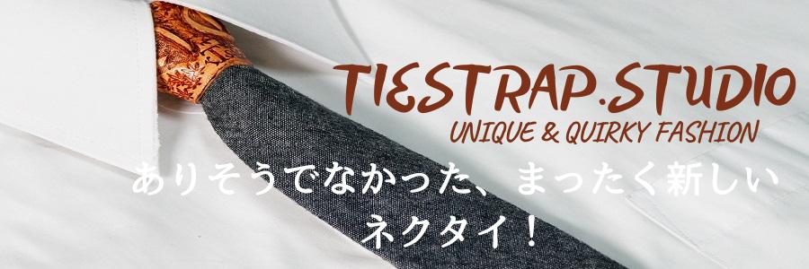 ありそうでなかった !!!  onとoff・・・1本で両方対応できるのはタイストラップだけ! tiestrap.studio から、これまでなかった new fashion を提案します。