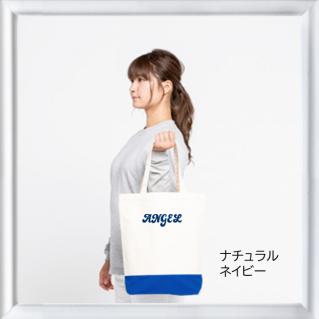 キャンバスツートントート 中 ANGEL2